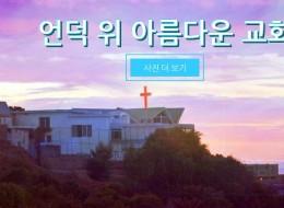 Iglesia Coreana